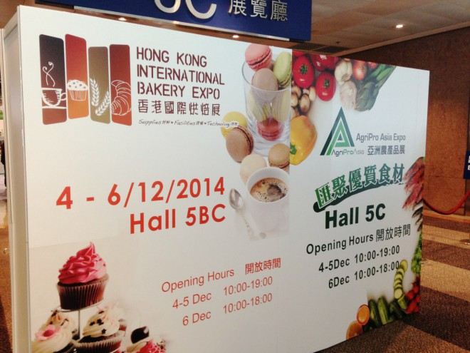 HK Bakery Expo 2014