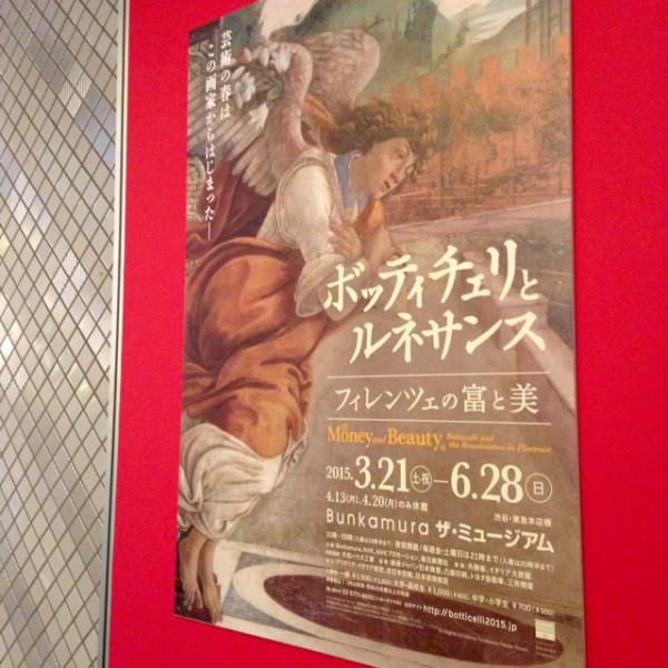 20150623-botticelli2015-2