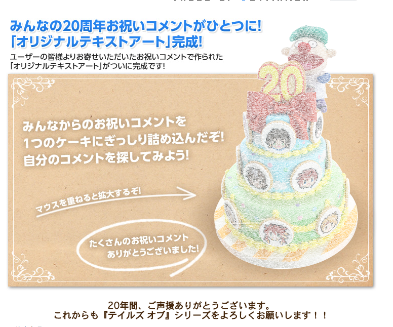 tales-of-textart-cake