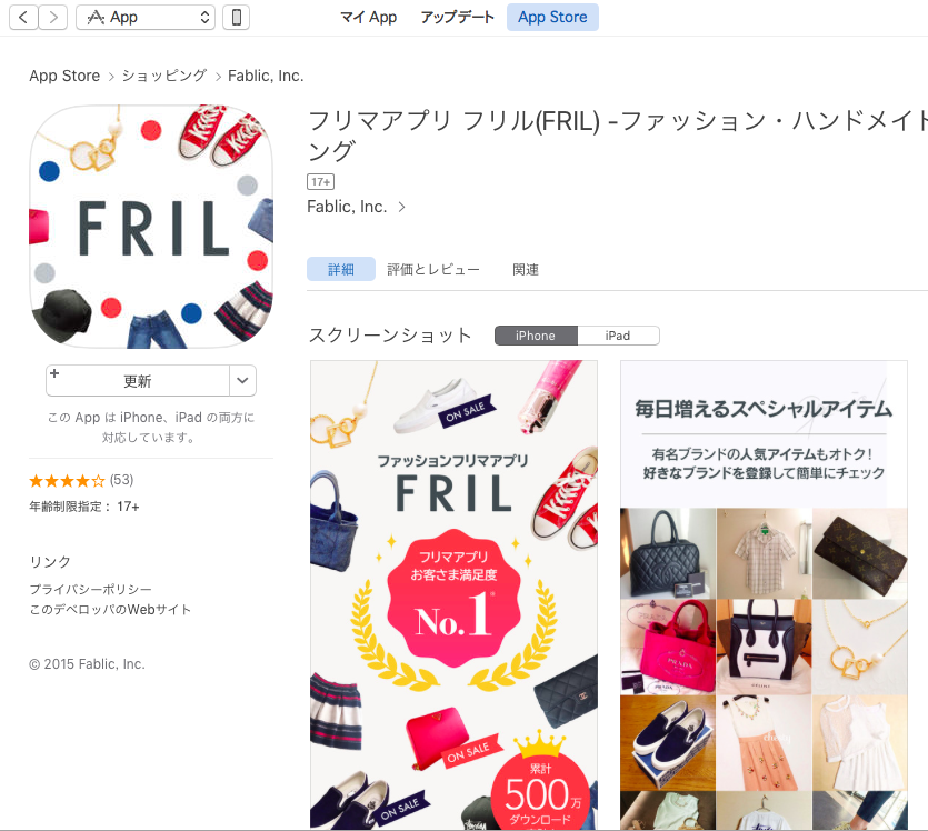 FRIL-appstore