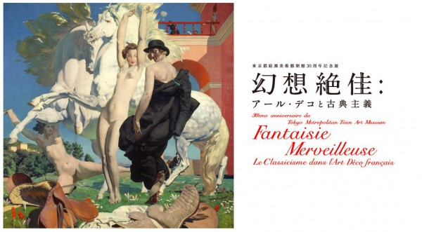 アール・デコと古典主義展